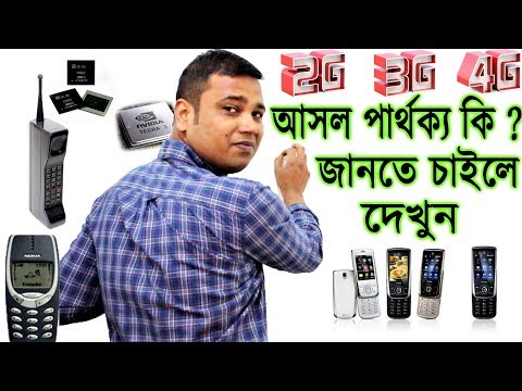Xxx Mp4 1G 2G 3G 4G আসল পার্থক্য কি দেখুন What Is The Difference Between 1G To 2G To 3G To 4G 3gp Sex