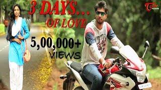 3 Days Of Love | Telugu Short Film 2017 | Samba Atchyuta