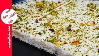 لقمة الباشا التركية حلوى بدون فرن حلويات سهلة وسريعة التحضير