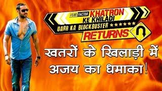 खतरों के खिलाड़ी में अजय का धमाका ! Bollywood Updates
