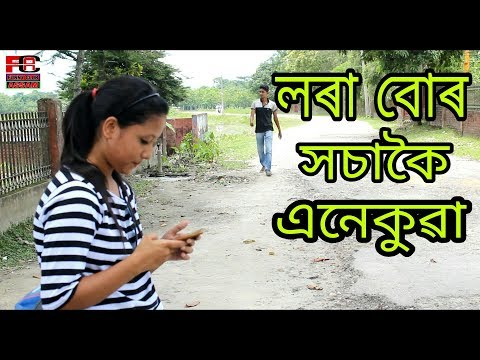 Xxx Mp4 লুভীয়া BOY FRIEND NEW ASSAMESE COMEDY VIDEO 2018 Funny Club Assam 3gp Sex