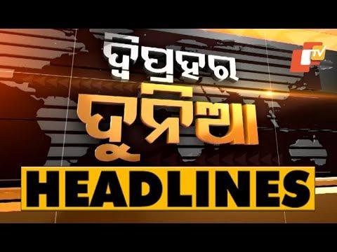 Xxx Mp4 1 PM Headlines 26 May 2019 OdishaTV 3gp Sex