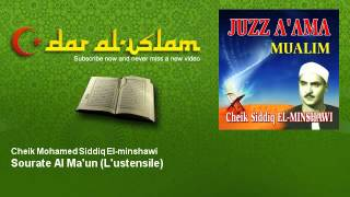 Cheik Mohamed Siddiq El-minshawi - Sourate Al Ma'un - L'ustensile - Dar al Islam