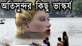 অতিসুন্দর কিছু ভাস্কর্য || Amazing Sculptures That Actually Exist In Bengali