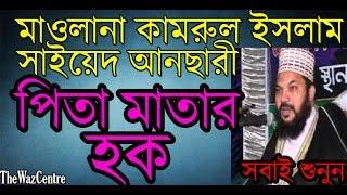 পিতা মাতার হক। Pita Matar Haq by Maulana Kamrul Islam sayeed Ansari। বাংলা ওয়াজ