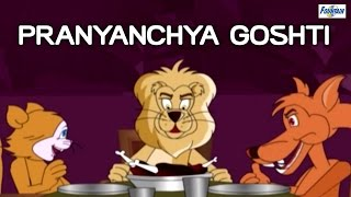 Superhit Marathi Stories For Kids - Pranyanchya Goshti | Marathi Goshti For Children