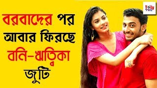 বরবাদের পর আবার ফিরছে বনি-ঋত্বিকা জুটি। দেখুন ভিডিওতে | Bonny | Rittika Sen | Upcoming Bengali movie