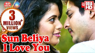 Sun Beliya I Love You - Studio Version + Video   Film -Only Pyar   Babusan & Supriya   Human & Dipti