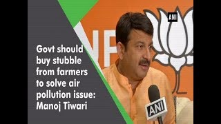 Govt should buy stubble from farmers to solve air pollution issue: Manoj Tiwari - #ANI News