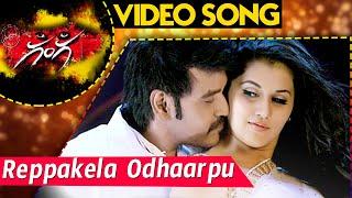 Reppakela Odhaarpu Video Song || Ganga (Muni 3) Movie Songs || Raghava Lawrence,  Taapsee
