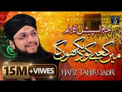 Xxx Mp4 Hafiz Tahir Qadri New Hajj Kalam Main Kabe Ko Daikhu Ga R R By Studio5 3gp Sex