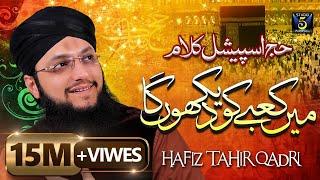 Hafiz Tahir Qadri New Hajj Kalam - Main Kabe Ko Daikhu Ga - R&R by Studio5