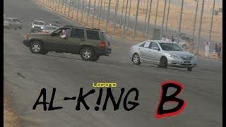 ♛ AL-KiNG الكنق B ♛  • by AL-KEN • الكين يقدم لكم الكنق