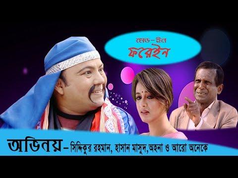 Xxx Mp4 Made In Foren Latest Bangla Comedy Natok 2017 Ft Siddiqur Rahman Ahona Hasan Masud 3gp Sex