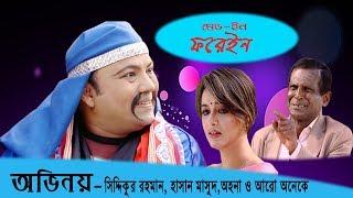 Made In foren | Latest Bangla comedy Natok 2017 | Ft - Siddiqur Rahman, Ahona, Hasan Masud..