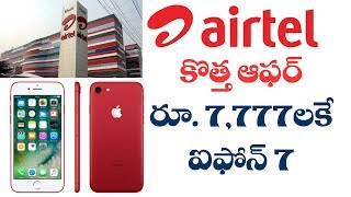 WHAT! Airtel to Offer iPhone for Just 7777 Rupees! | Airtel Latest Offer Details | VTube Telugu