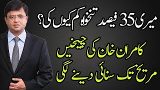Kamran Khan is Not Happy With the Successfully Chinese Visit of Imran Khan