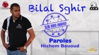 Bilal Sghir - Alik rani khayef  ( audio officiel )