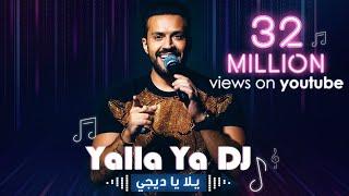 Tarek Al-Attrash - Yalla Ya DJ [Official Lyric Video] (2018) / طارق الأطرش - يلا يا دي جي