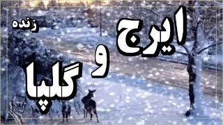 Iraj, Golpa, ♥♥♥  اوج  پرواز آواز ايران « گلپايگاني ـ ايــــــــرج »؛