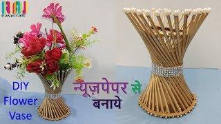How to make Flower Vase    flower Pot making     DIY Raj easy craft