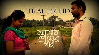 Ajob Prem Er Goppo Trailer-Saptarshi Sarkar