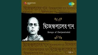 Jedin Sunil Jaladhi Hoiteharendra Nath Chatterjee