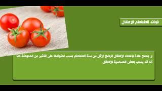 فوائد الطماطم (البندورة)، 10 أسباب صحية تدفعك لأكل المزيد من الطماطم