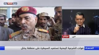 قوات الشرعية اليمنية تستعيد السيطرة على منطقة يختل