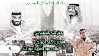 Khalid Almorikhy … Yheg Lak Yal Saudi | خالد المريخي … يحق لك يالسعودي