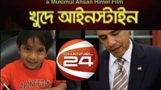 Bengali Einstein    Channel 24
