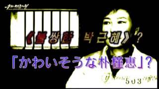 北朝鮮  「かわいそうな 朴槿恵」 uriminzokkiri 2017/04/16 オリジナル日本語字幕