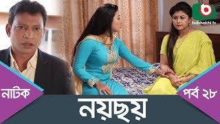 Bangla Comedy Natok | Noy Choy | Ep - 28 | Shohiduzzaman Selim, Faruk, AKM Hasan, Badhon