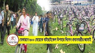 ৬০০ মেয়েকে বাইছাইকেল উপহার দিলেন প্রধানমন্ত্রীর জামাই | Prime Minister Sheikh Hasina | Bangla News