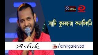 Ami Kulhara kolonkini I আমি কুলহারা কলঙ্কিনি I Ashik I Shah Abdul Karim I Bangla Folk Song