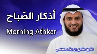 أذكار الصباح بصوت الشيخ العفاسي | Morning Athkar | Les invocations du matin
