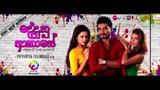 Mal Kalamba Langa | Hindi Music Video | Dedunu Akase Movie