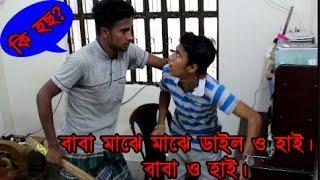 বাবা মাঝে মাঝে ডাইল ও হাই। মাঝে মাঝে বাবা ও হাই || Chatgaiya new funny video || chatgaiya Nojawan