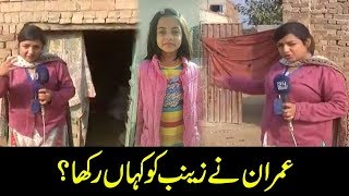 EXCLUSIVE: Inside story of Zainab