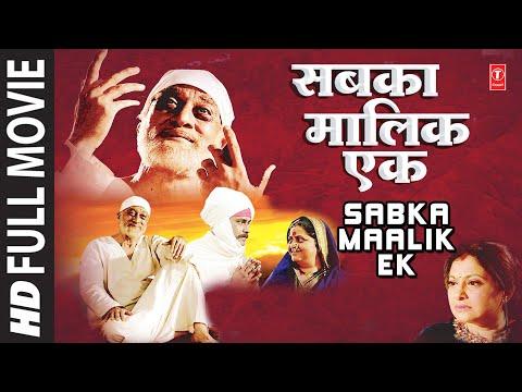 Xxx Mp4 Sabka Malik Ek Full Hindi Movie I SUDHIR DALVI As Sai Baba I T Series Bhakti Sagar 3gp Sex