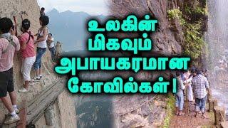 உலகிலேயே அபாயகரமான வழித்தடங்களை கொண்ட  கோவில்கள் !  Dangerous Footpath Temples In the World !
