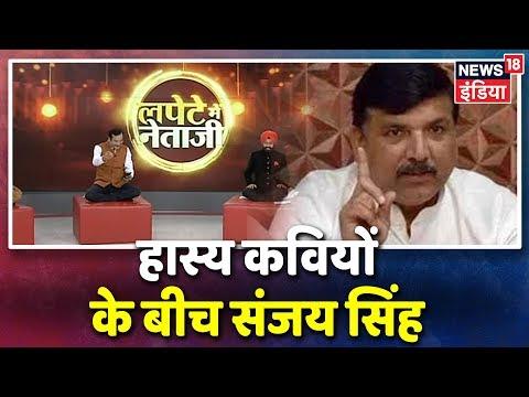 हास्य कवि Pratap Faujdar की फौज के चंगुल में MP Sanjay Singh Lapete Mein Netaji