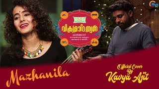 Mazhanila Cover Ft Kavya Ajit | Vikramadithyan | Rex George | Official