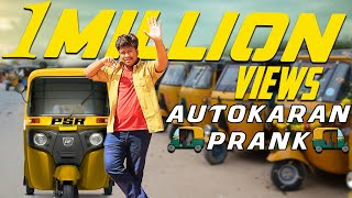 Autokaran Prank | Prankster Rahul | Tamil Prank | PSR 2020