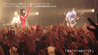パスピエ - 印象E 2016.6.17 Live at STUDIO COAST ダイジェスト (from 2016.11.23発売 シングル「メーデー」初回限定盤特典DVD)
