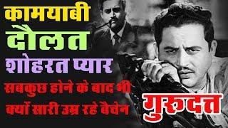 The Darkest Part Of Guru Dutt's Life | Guru Dutt & Wife Geeta Dutt | The Legendary Film Maker