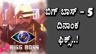 Bigg Boss Kannada Season - 5 date fix   Kiccha Sudeep   Top Kannada TV