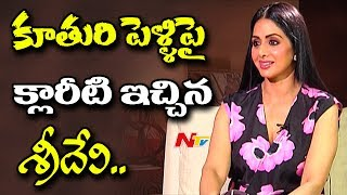 Sridevi Gives Clarity on Her Daughter Marriage    MOM    NTV