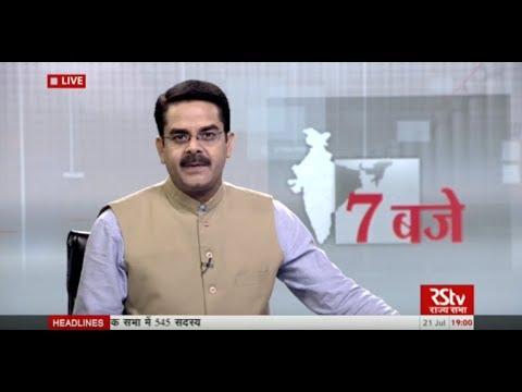 Hindi News Bulletin | हिंदी समाचार बुलेटिन – July 21, 2017 (7 pm)