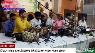 माताजी कटे सुता सुख भर नींद मेंII LIVE:-शांतिनाथजी महराज का हैदराबाद में दूसरा जागरण लाइवII